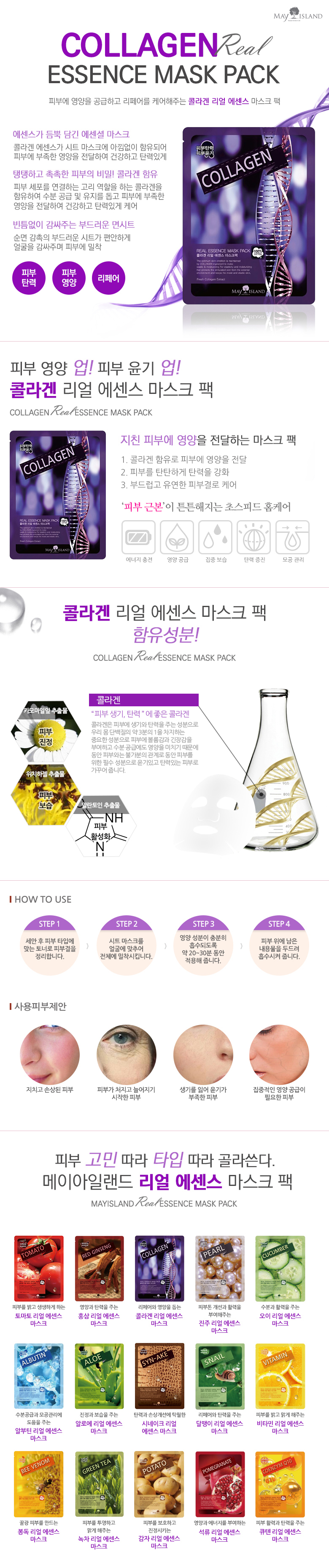 MAY_ISLAND_Collagen_Real_Essence_Mask_Pa