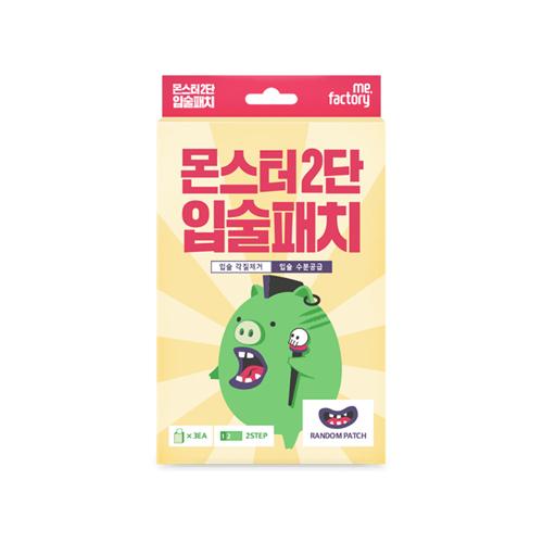 mefactory Monster Lip Patch