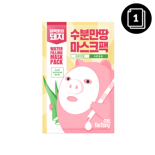 mefactory Water Fillng Mask Pack